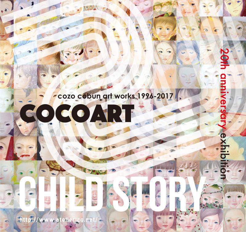 こうぶんこうぞう20周年記念個展『CHILDSTORY(チャイルドストリー)』 #こうぶんこうぞう #CHILDSTORY #チャイルドストリー #個展 @ ポートピアギャラリー | 神戸市 | 兵庫県 | 日本